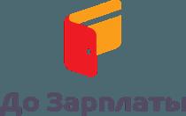 Логотип До Зарплаты