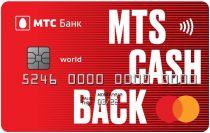 Логотип МТС CashBack
