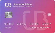 Логотип УБРиР 240 дней без %