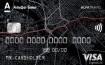 Логотип Альфа-Банк кредитная карта AlfaTravel