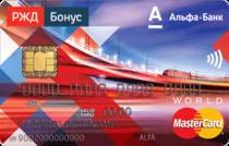 Логотип Кредитная карта РЖД Альфа-Банка