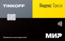 Логотип Тинькофф Кредитная карта Яндекс.Такси