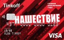 Логотип Тинькофф Кредитная карта Нашествие