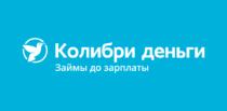 Логотип Колибри Деньги